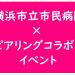 【参加者募集・イベント】横浜市立市民病院がんサロン×ピアリング笑顔塾