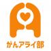 【参加者募集・セミナー】第6回 がんアライ部勉強会のお知らせ