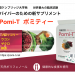【PR】抗酸化ポリフェノール成分の摂取に新サプリメント!Pomi-T®(ポミティー)