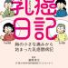 【「乳癌日記」出版記念インタビュー】夢野かつきさん、自身の闘病をコミックエッセイに!